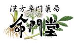 大阪で漢方相談するなら命門堂漢方薬局